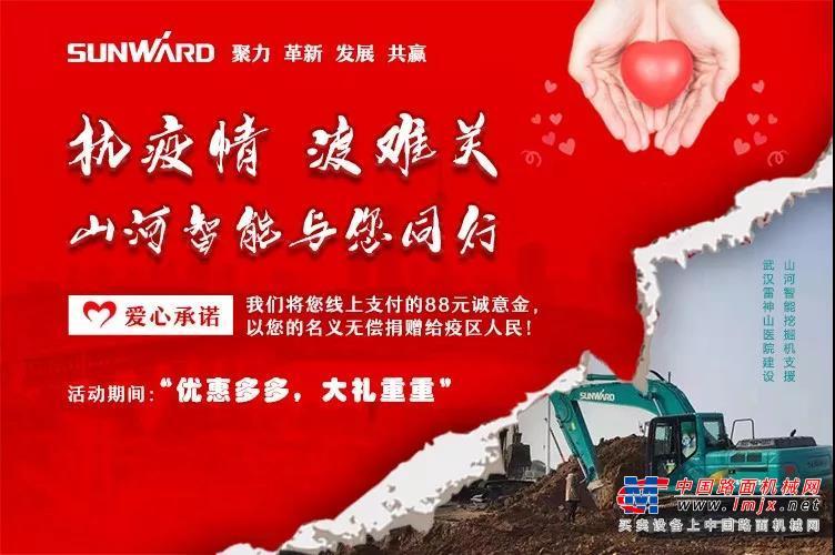 山河智能新春网络促销活动——挖掘机系列产品