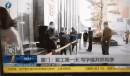福建新闻频道:海翼大厦复工首日井然有序
