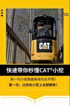 快速带你秒懂CAT®(卡特)小挖