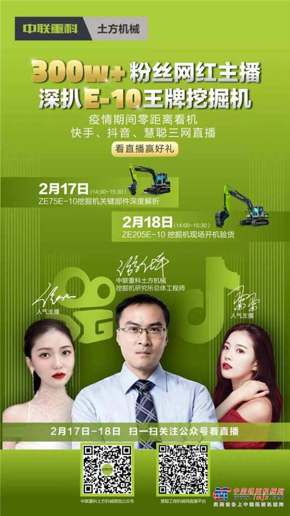 中联重科:2.17 -2.18下午|300W+粉丝网红主播,深扒E-10王牌挖掘机