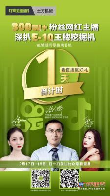 深扒中联重科E-10王牌亚搏直播平台app