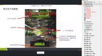 """""""战疫情,诚服务""""中联重科高机2020年第一期客户服务线上培训开启"""