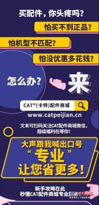 攻略向!CAT?(卡特)配件商城的專業服務,你get到了嗎?