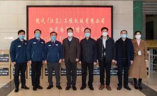 现代(江苏)工程机械有限公司捐赠防疫物资,总价值677261.83元