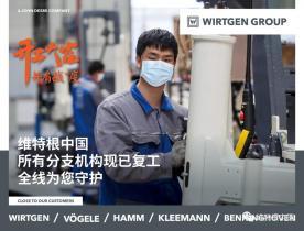 """并肩战""""疫""""丨维特根中国现已全面复工,为您提供全线支持"""