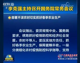 国务院国资委:迅速回到正常生产稳定发展的轨道上来