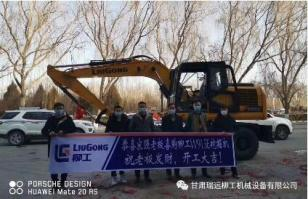 甘肃瑞远柳工网络营销拓市场 11天销售10台设备