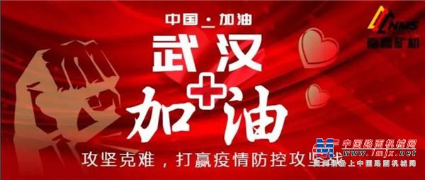 重磅丨防疫进行时,砂石暖人心!——广东砂石协会持续向社会捐赠物资达2510万