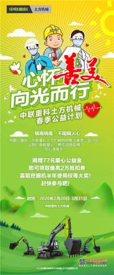 中联重科春季公益计划|捐赠77元抗疫公益金,赢取亚搏直播平台app半年使用权!
