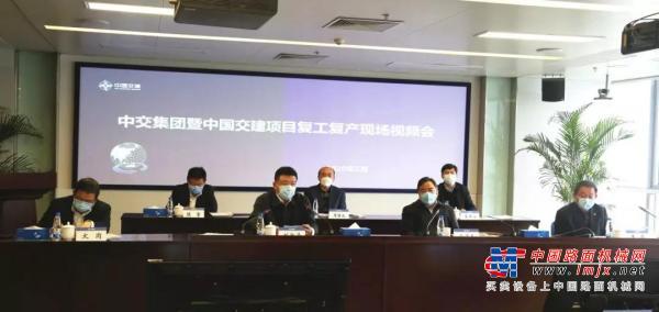 中交集团暨中国交建召开项目复工复产现场视频会议