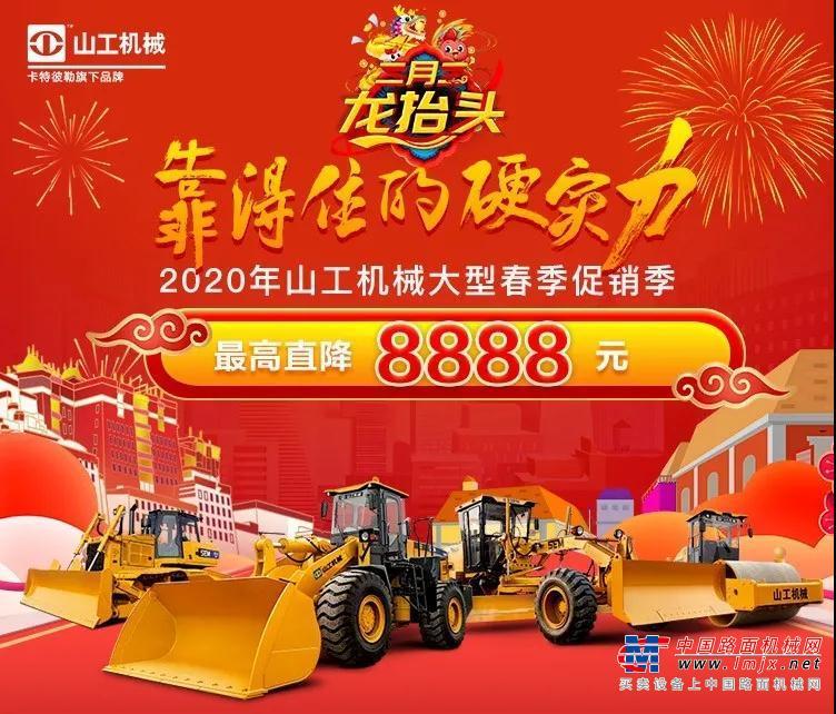 靠得住的硬实力!山工机械大型春季促销季来啦,最高可省8888元!