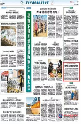 看,这是《西安日报》《西安晚报》对中交西筑复产复工的集中报道