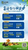 山工亚搏直播视频app2020年春季大型促销季,正式开启!