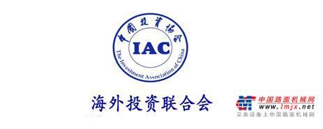 重磅!中國投資協會海外投資聯合會聯合主辦2020康馬展
