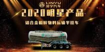 凌宇汽车:【2020明星产品】全铝合金包裹的粉罐车 玄机竟然在这...