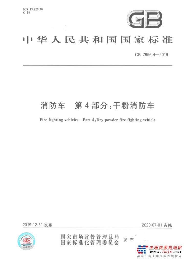 中聯重科參編又一項國家標準發布 引領行業創新發展