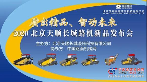 天顺长城线上发布多款新品路机产品,直播突破3万人围观!