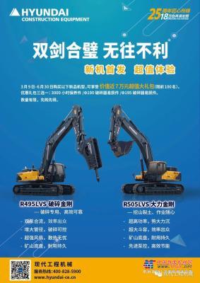现代挖掘机新品首发、超值体验送大礼