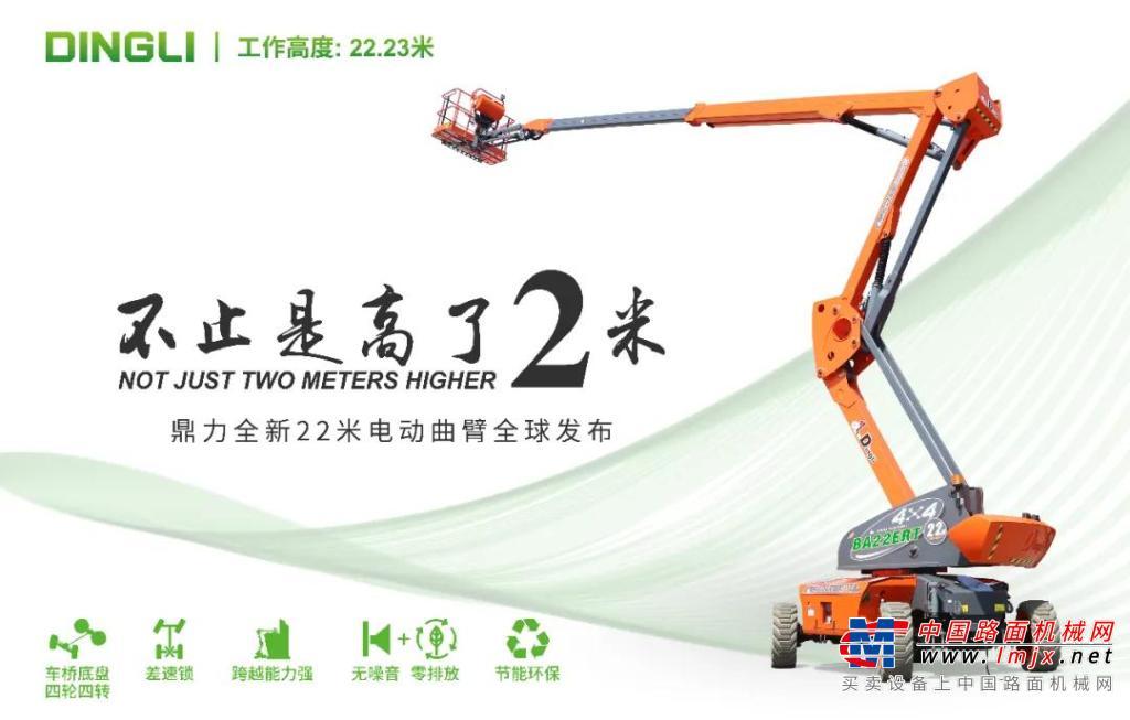 新品发布丨鼎力全新22米电动曲臂震撼来袭!