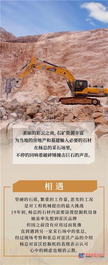 """雷沃挖掘机——""""石场女将""""的搬山利器"""