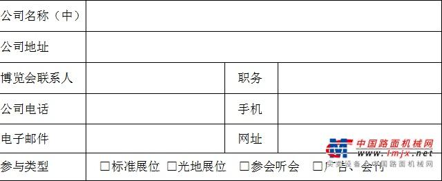 2020 中国(山东)国际智慧交通产业博览会的通知