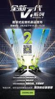 倒计时2天:中联重科履带式起重机全新一代V系列全网发布!