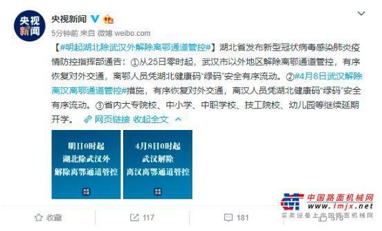 """武汉""""解封""""!4月8日零时起解除离汉离鄂通道管控措施"""