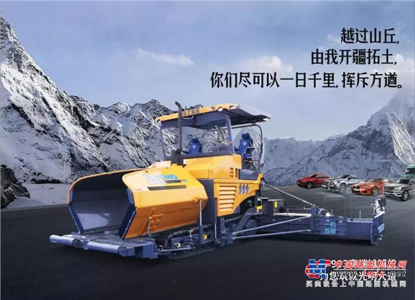 加油!民族品牌!徐工成套沥青设备助力沈海高速施工!