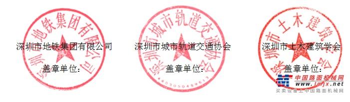 2020粤港澳大湾区地铁产业大会通知