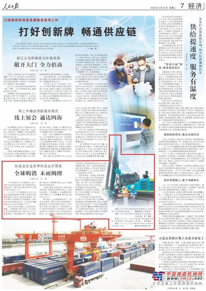 《人民日报》盛赞山河 | 全球购销 未雨绸缪