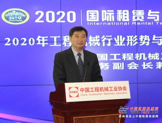 苏子孟:2020年工程亚搏直播视频app行业形势与国际租赁与技术装备博览会