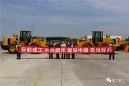 首批成工隧道专用侧卸装载机交付安能集团第三工程局有限公司