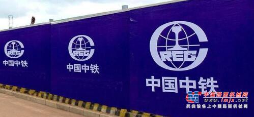 中国中铁中标192亿重大工程