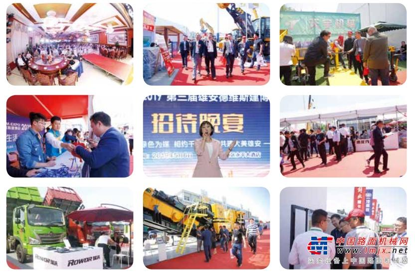 第三届雄安工程机械 建筑机械、工程车辆展览会