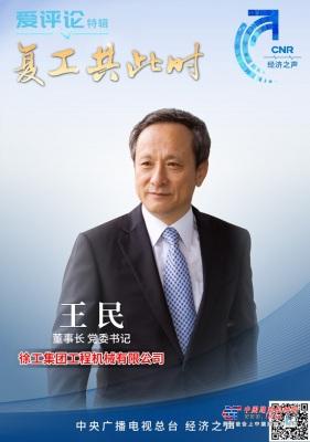 """徐工王民:工程机械市场""""订单等产品"""""""