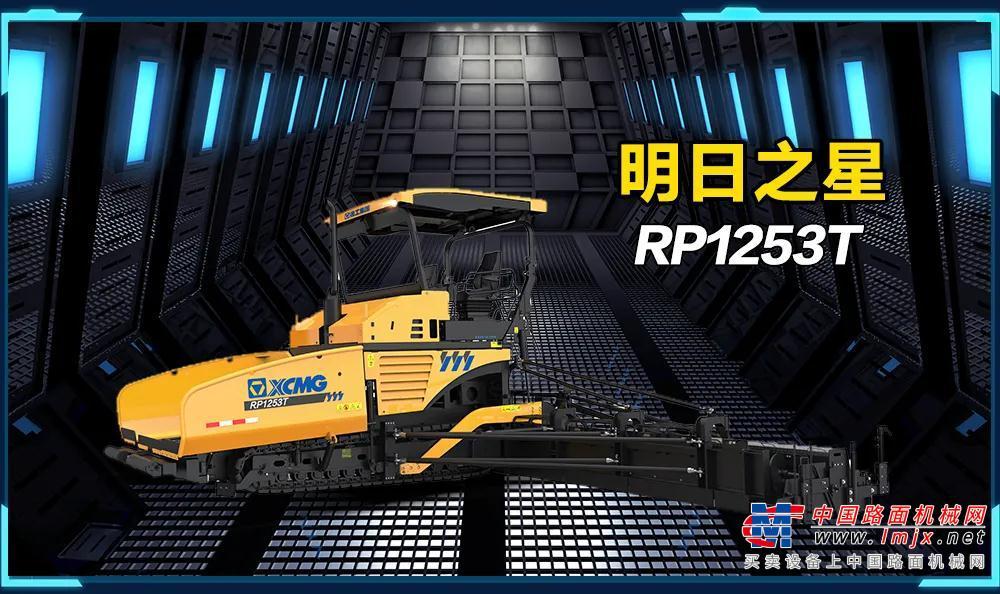 好评如潮!徐工RP1253T凭实力赢得路机圈顶级流量!