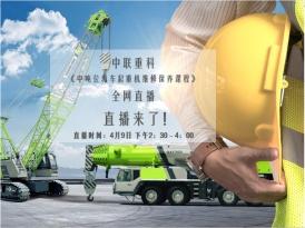 全网直播丨中联重科中吨位汽车起重机维修保养课程