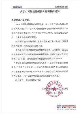 山河智能宣布4月20日起全系列挖掘机价格上调5%-10%