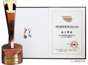 """天顺长城SP1860-3摊铺机荣获""""2020中国工程机械年度产品TOP50金口碑""""奖"""