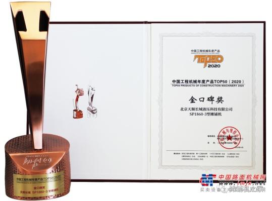 """天顺长城SP1860-3摊铺机荣获""""2020中国工程亚搏直播视频app年度产品TOP50金口碑""""奖"""