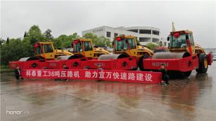 实力彰显 科泰重工勇夺国内大吨位压路机最大采购项目订单