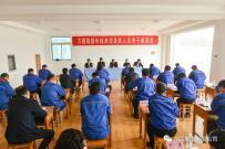 方圆集团新任单位负责人及部分年轻骨干座谈会举行