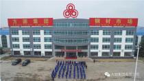 方圆集团海阳钢材市场有限公司新车间开工仪式举行