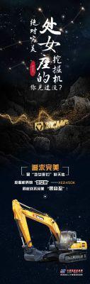 """徐工XE245DK, """"处女座""""的亚搏直播平台app你见过没?"""