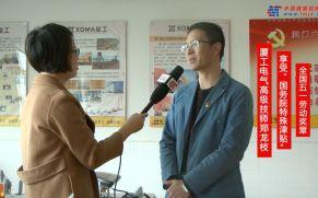 中国路面亚搏直播视频app网专访厦工电气高级技师郑龙枝
