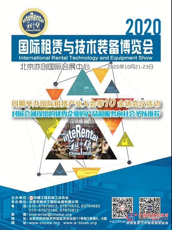 2020租赁博览会:搭建交流平台,拓展贸易渠道