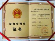 中联重科两项发明专利荣登湖南专利奖榜单 臂架主动减振技术斩获一等奖