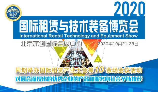 10月 国际租赁与技术装备博览会将在京举行