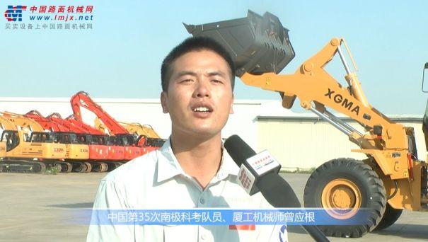 专访中国第35次南极科考队员、厦工机械师曾应根