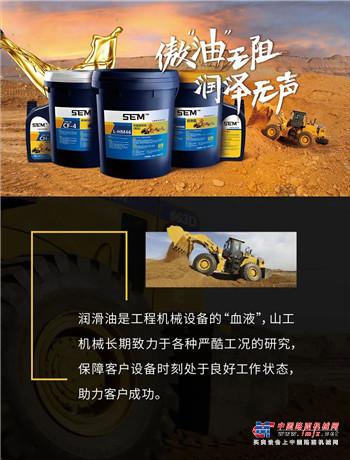 重磅来袭,山工机械全系列油品升级